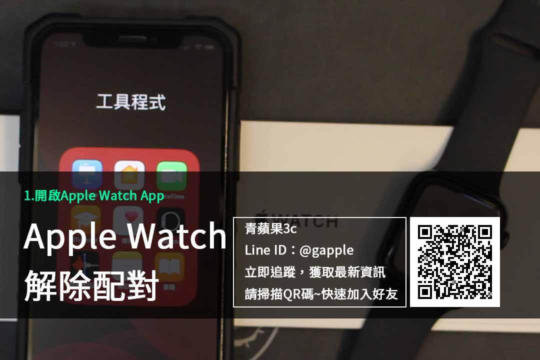 1.開啟Apple Watch App