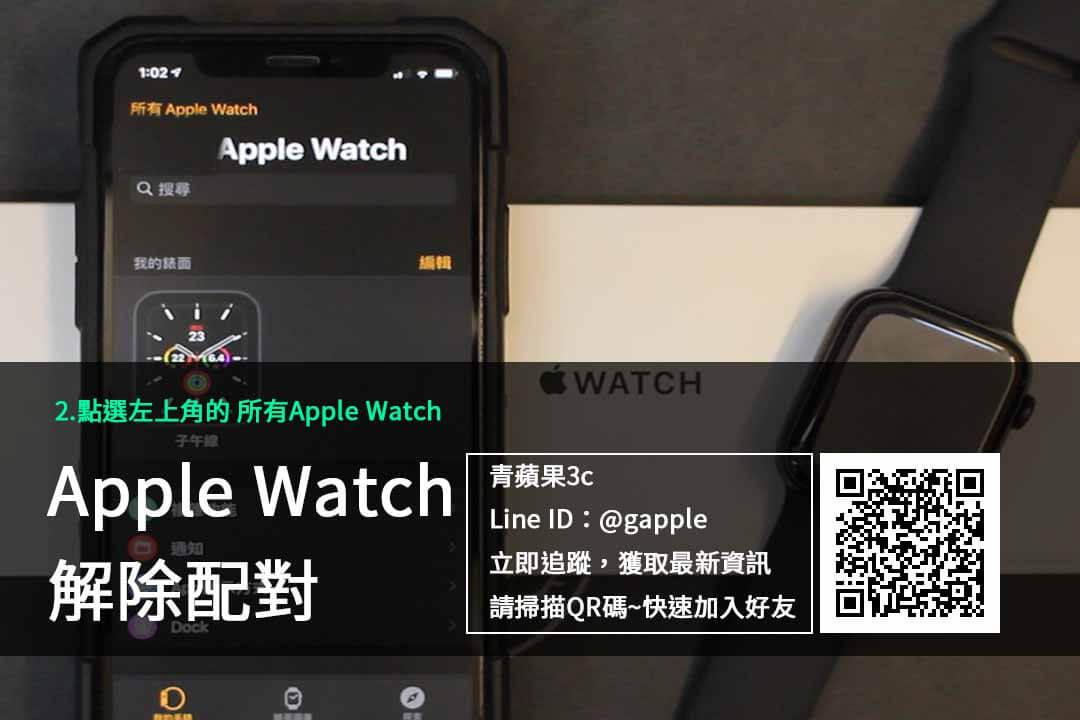 2.點選左上角的所有Apple Watch