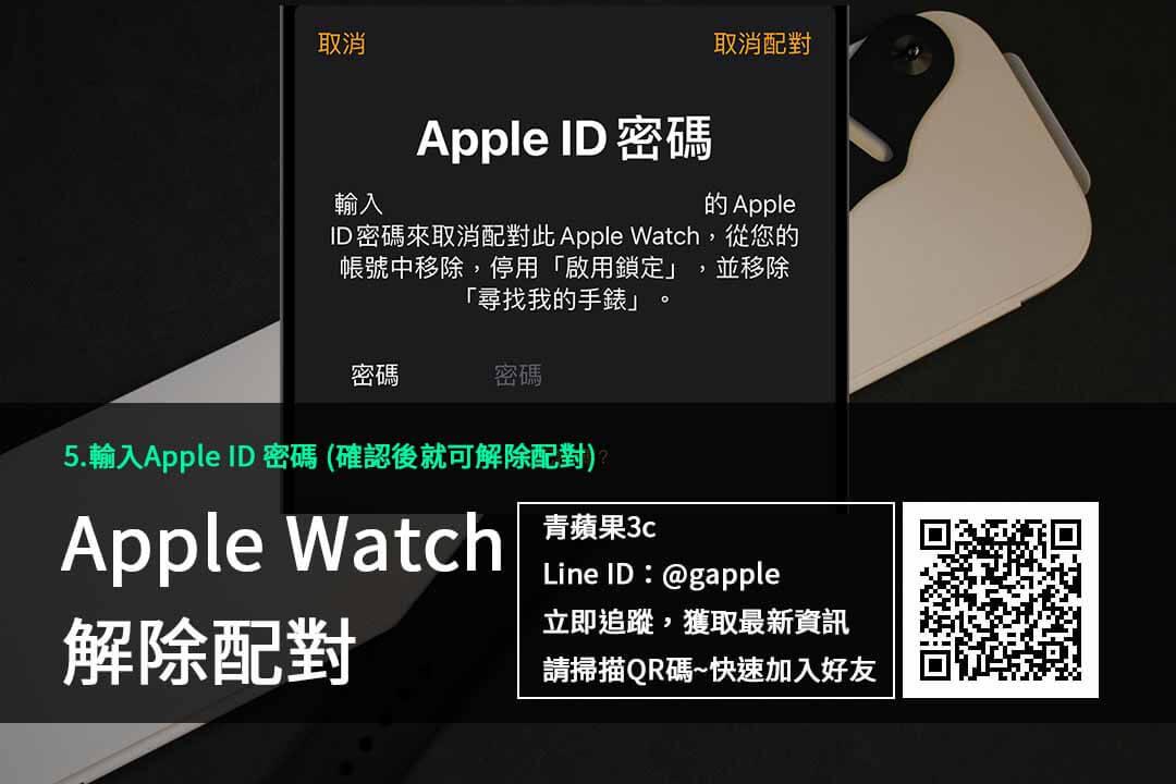 5.輸入Apple ID 密碼