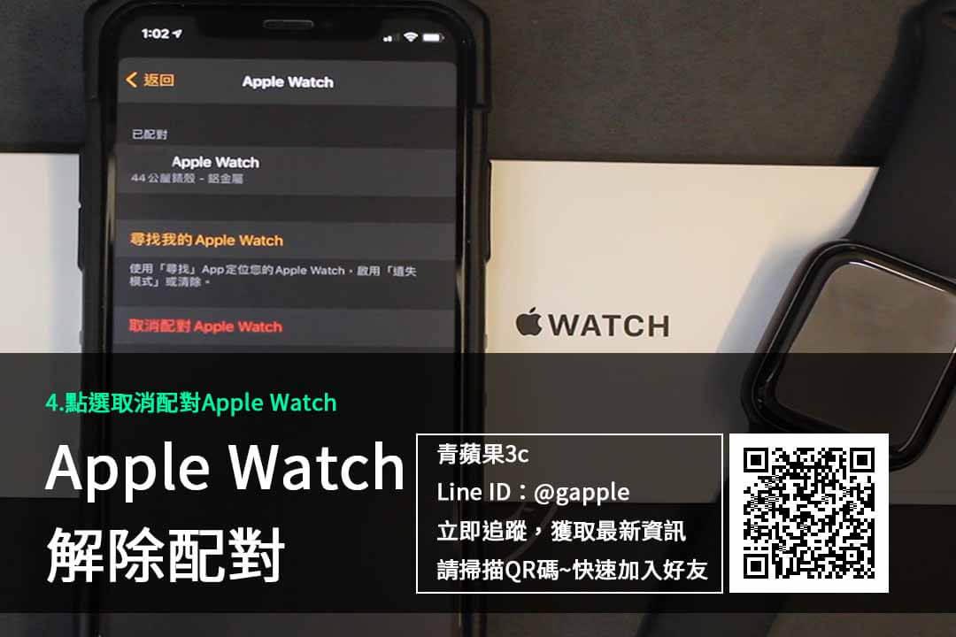 4.點選取消配對Apple Watch