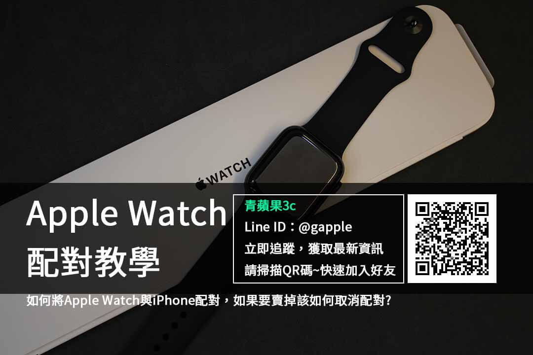 apple watch配對新手機