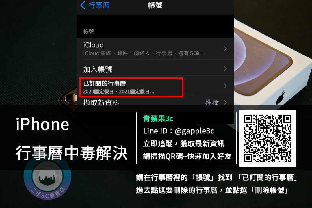 iphone行事曆中毒2021