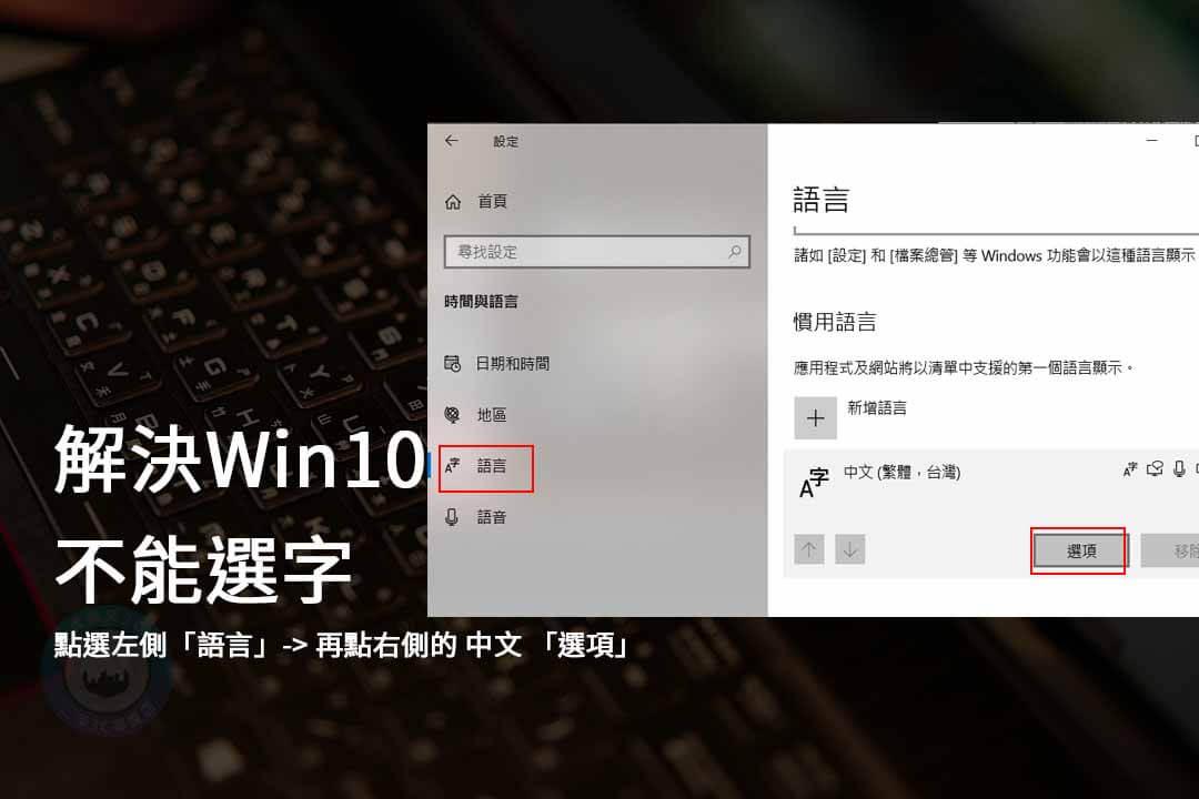 win10不能選字