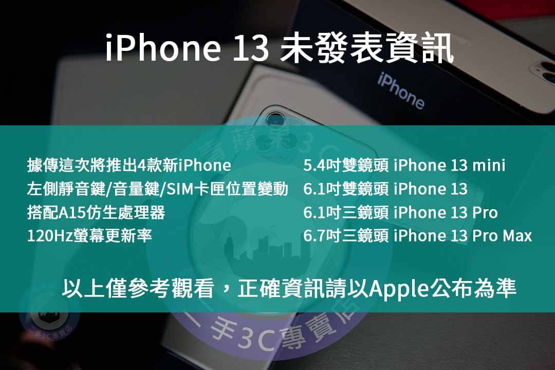 iphone 13 規格
