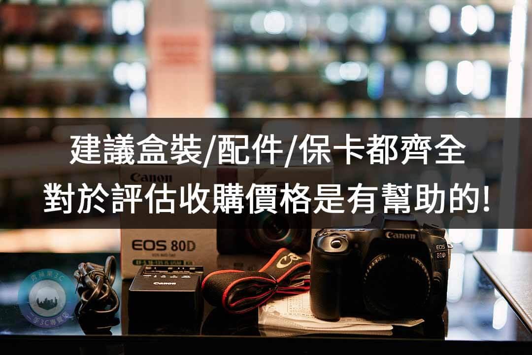 二手相機配件