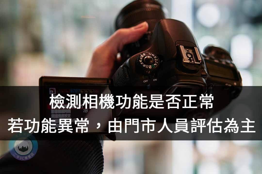 二手相機檢測