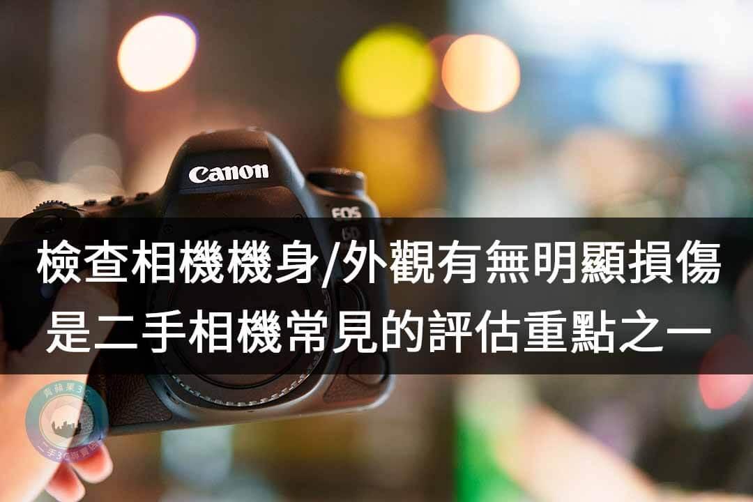 二手相機外觀